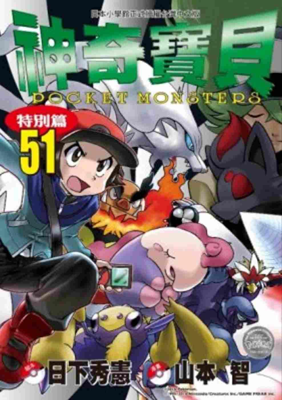 神奇寶貝特別篇 51