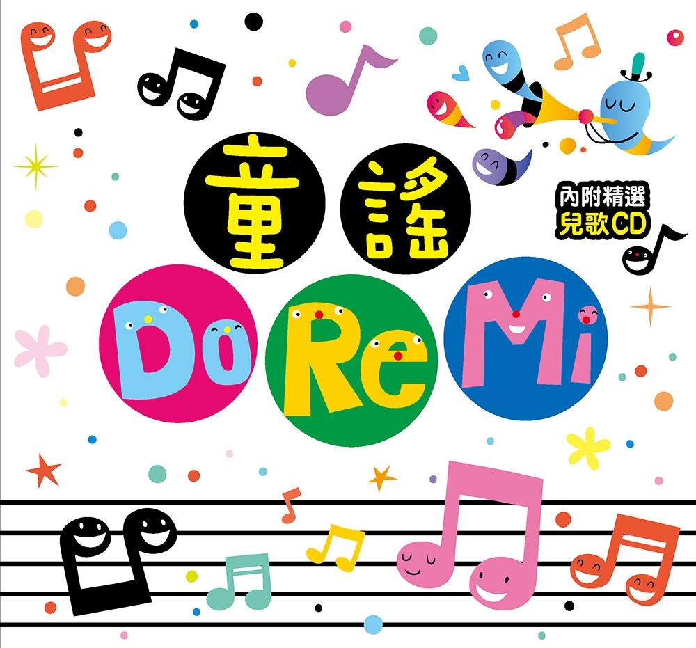 兒歌點點名:童謠Do Re Mi 附CD