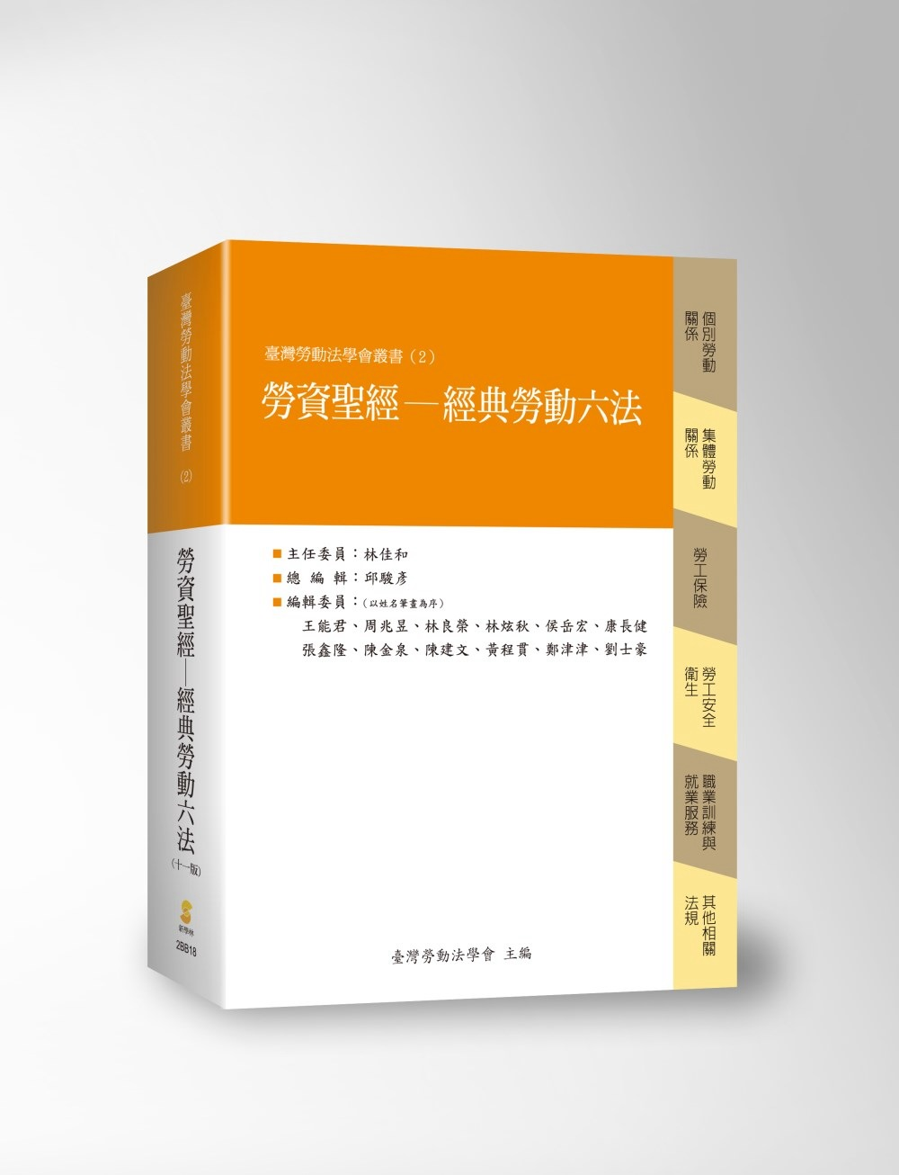 勞資聖經:經典勞動六法(11版)
