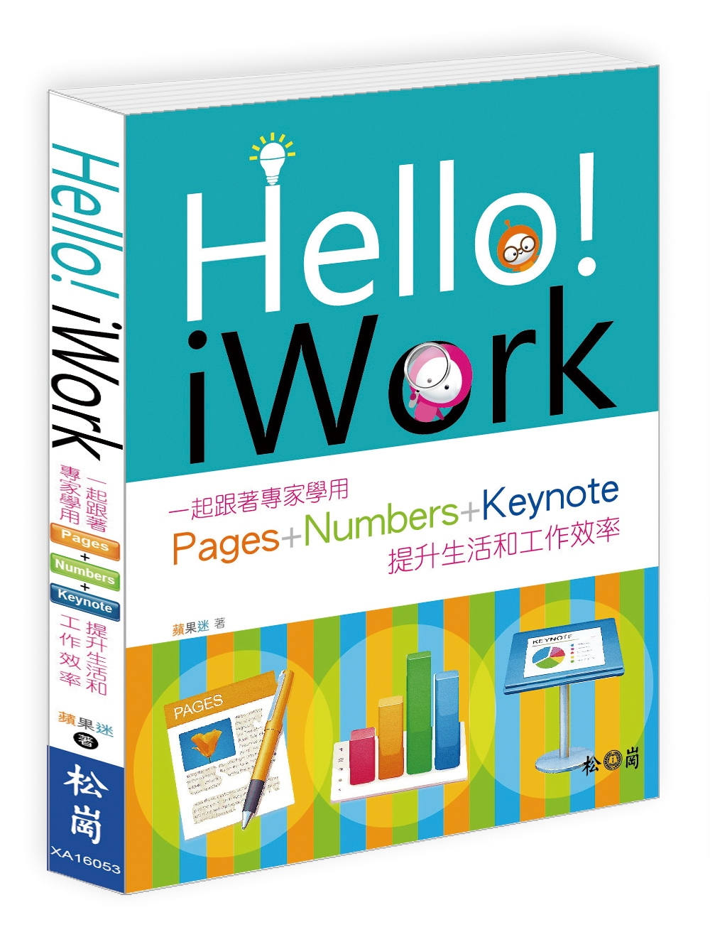 Hello!iWork:一起跟...