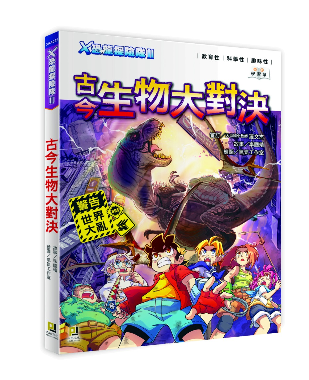 X恐龍探險隊Ⅱ古今生物大對決(附學習...