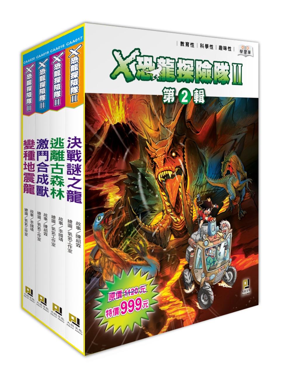 X恐龍探險隊Ⅱ第2輯套書