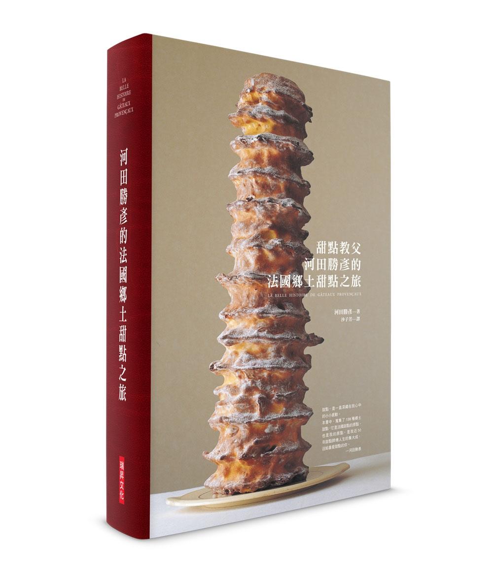 河田勝彥的法國鄉土甜點之旅 (精裝典藏版):甜點教父畢生珍藏-138種由法國地方風土、歷史孕育的濃醇滋味。
