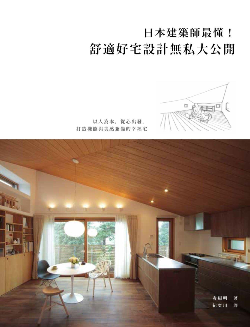 ◤博客來BOOKS◢ 暢銷書榜《推薦》日本建築師最懂!舒適好宅設計無私大公開:以人為本,從心出發,打造機能與美感兼備的幸福宅