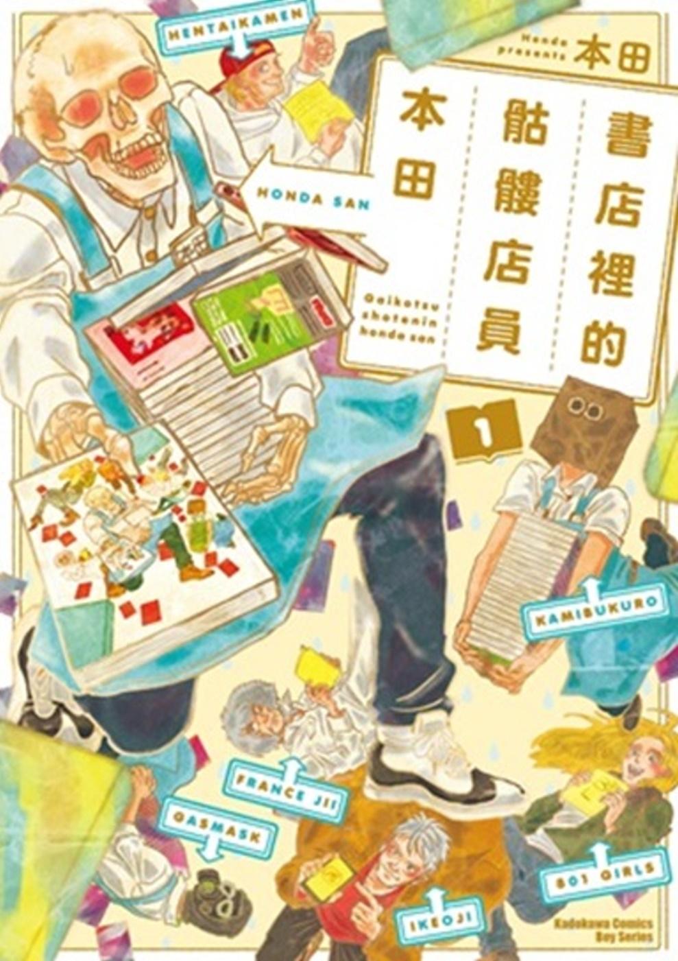 書店裡的骷髏店員本田 (1)