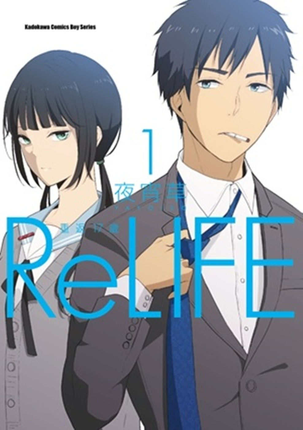 ReLIFE 重...