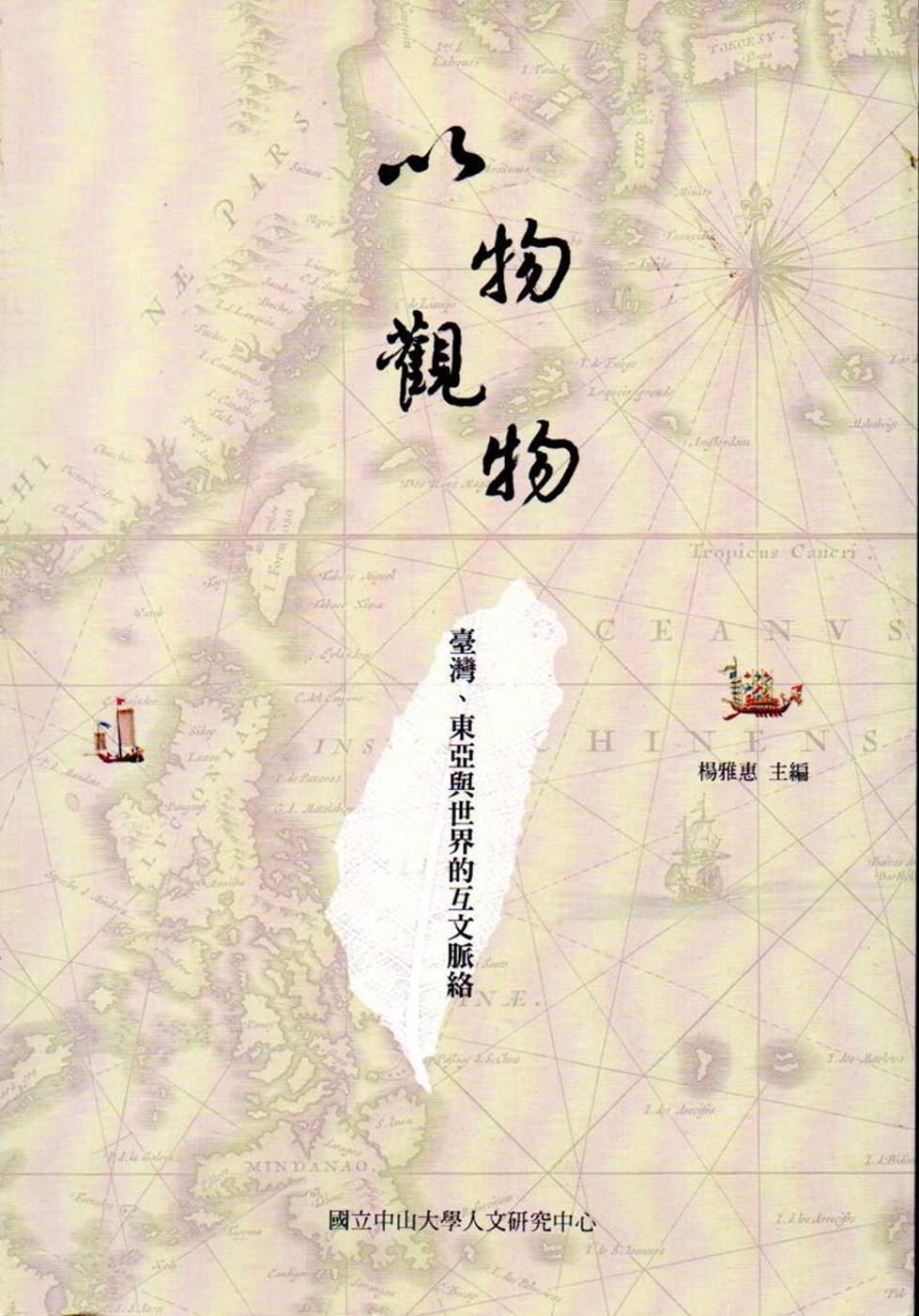 以物觀物:臺灣、東亞與世界的互文脈絡