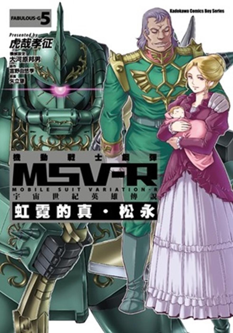 機動戰士鋼彈 MSV-R 宇宙世紀英雄傳說 虹霓的真‧松永 05