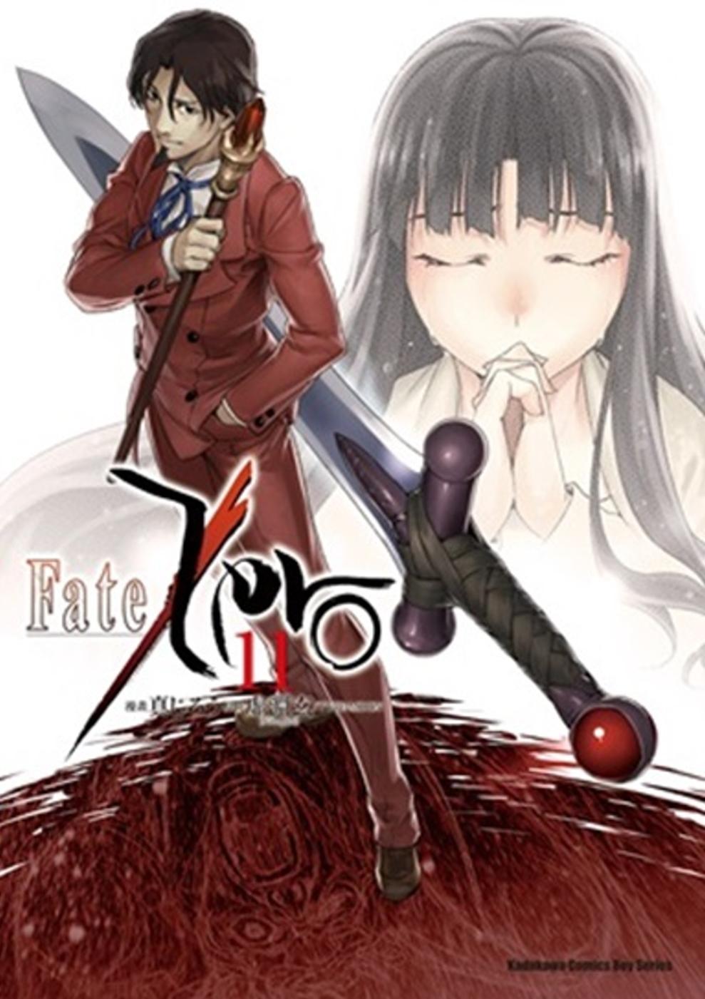 Fate Zero 11