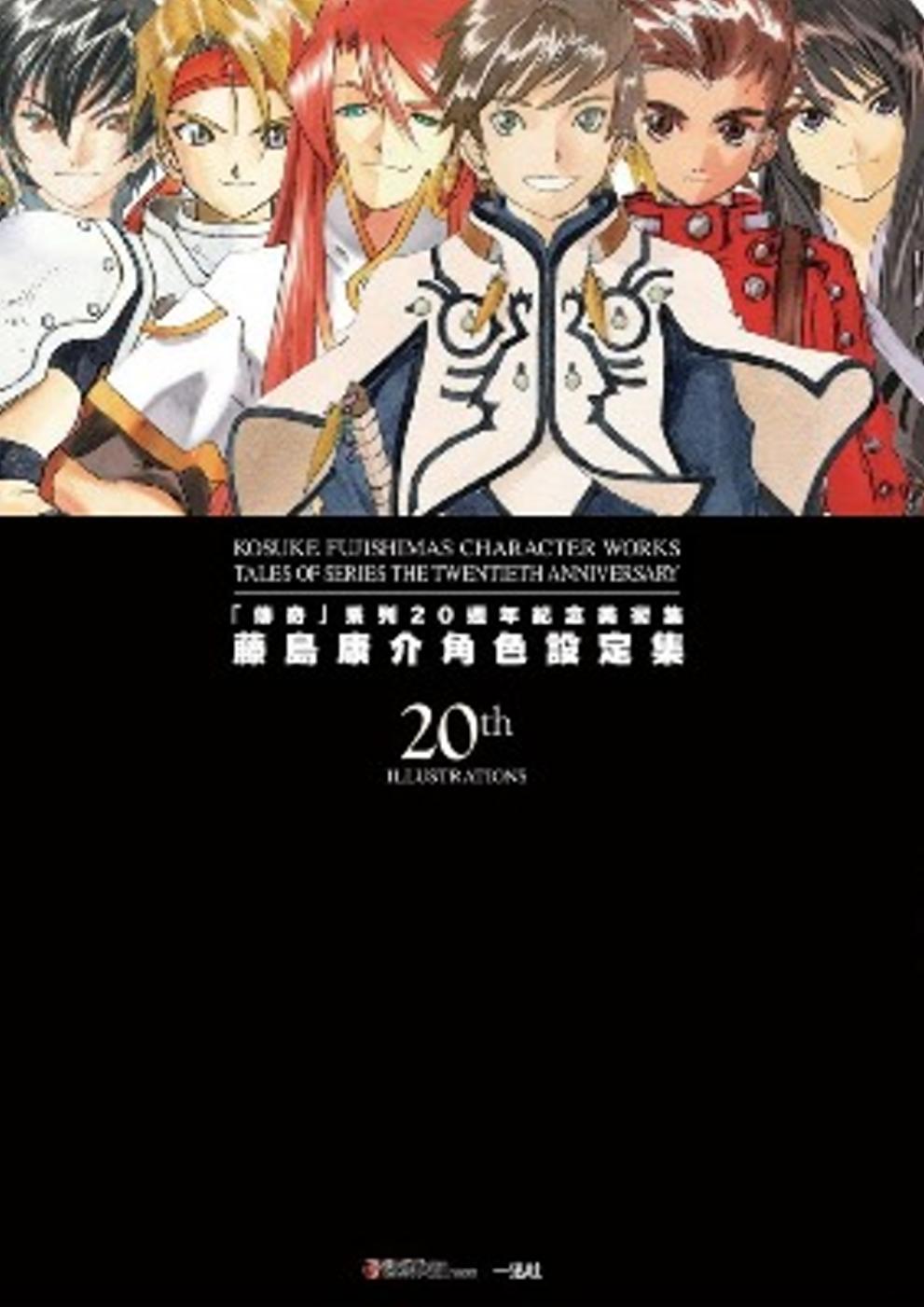 「傳奇」系列20週年紀念美術集:藤島康介角色設定集