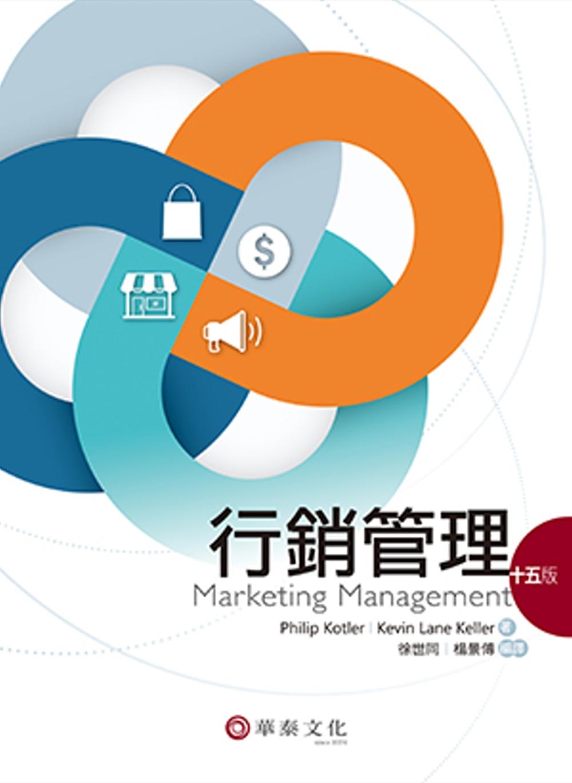 行銷管理(15版)