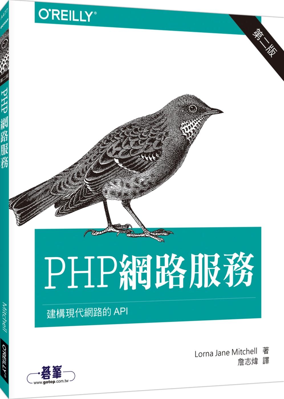 ◤博客來BOOKS◢ 暢銷書榜《推薦》PHP 網路服務(第二版)