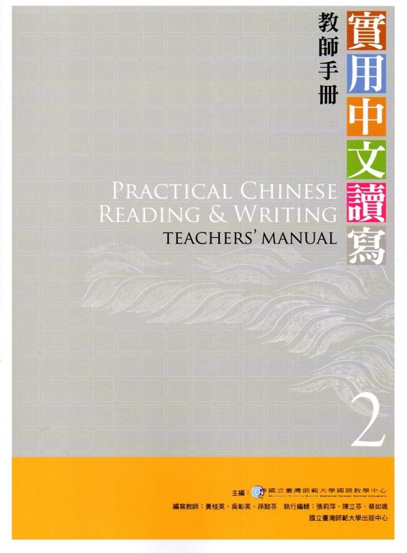 實用中文讀寫2教師手冊-3版