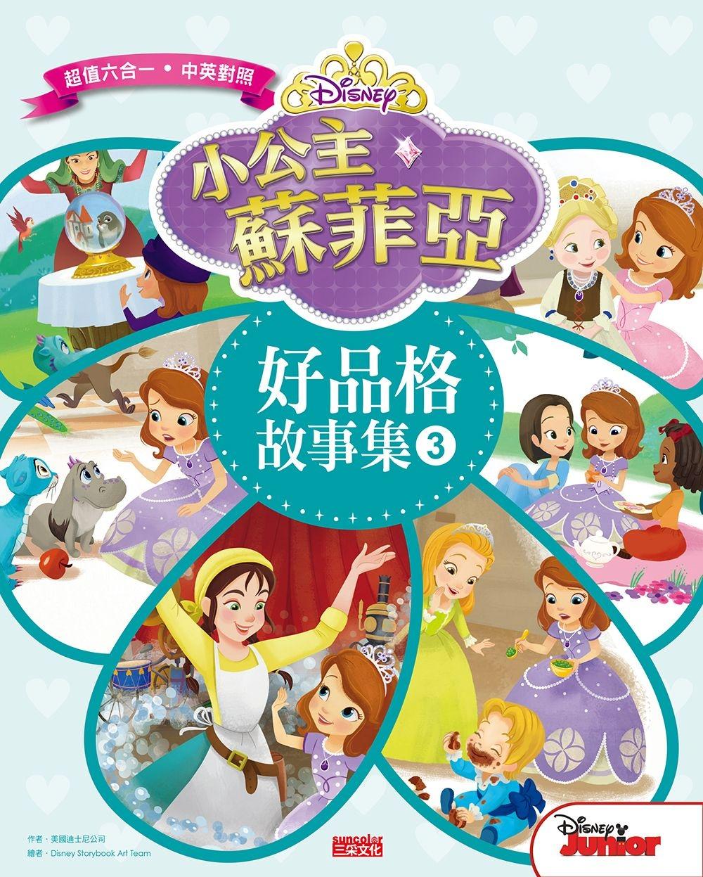 小公主蘇菲亞好品格故事集 3 中英雙語對照