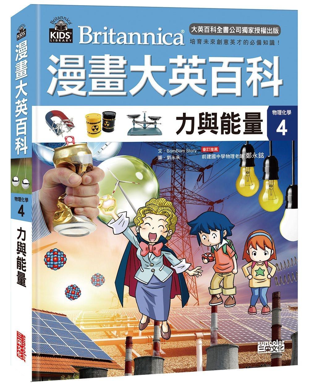 漫畫大英百科【物理化學4】:力與能量