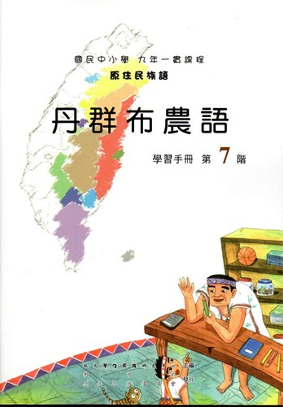 原住民族語丹群布農語第七階學習手冊(附光碟)