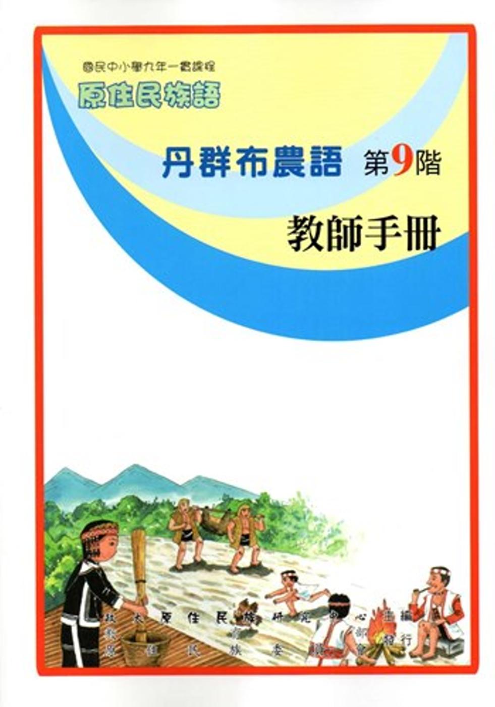 原住民族語丹群布農語第九階教師手冊
