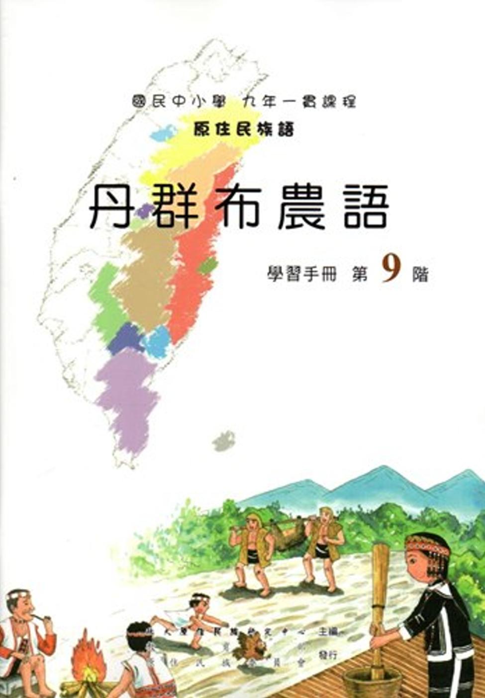 原住民族語丹群布農語第九階學習手冊(附光碟)