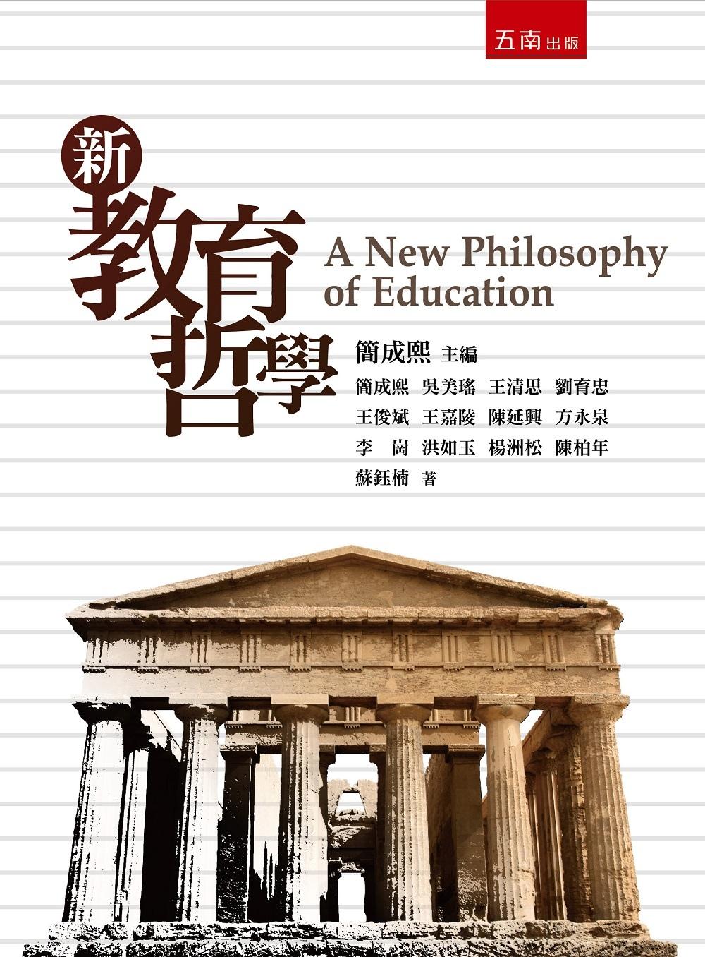 新教育哲學