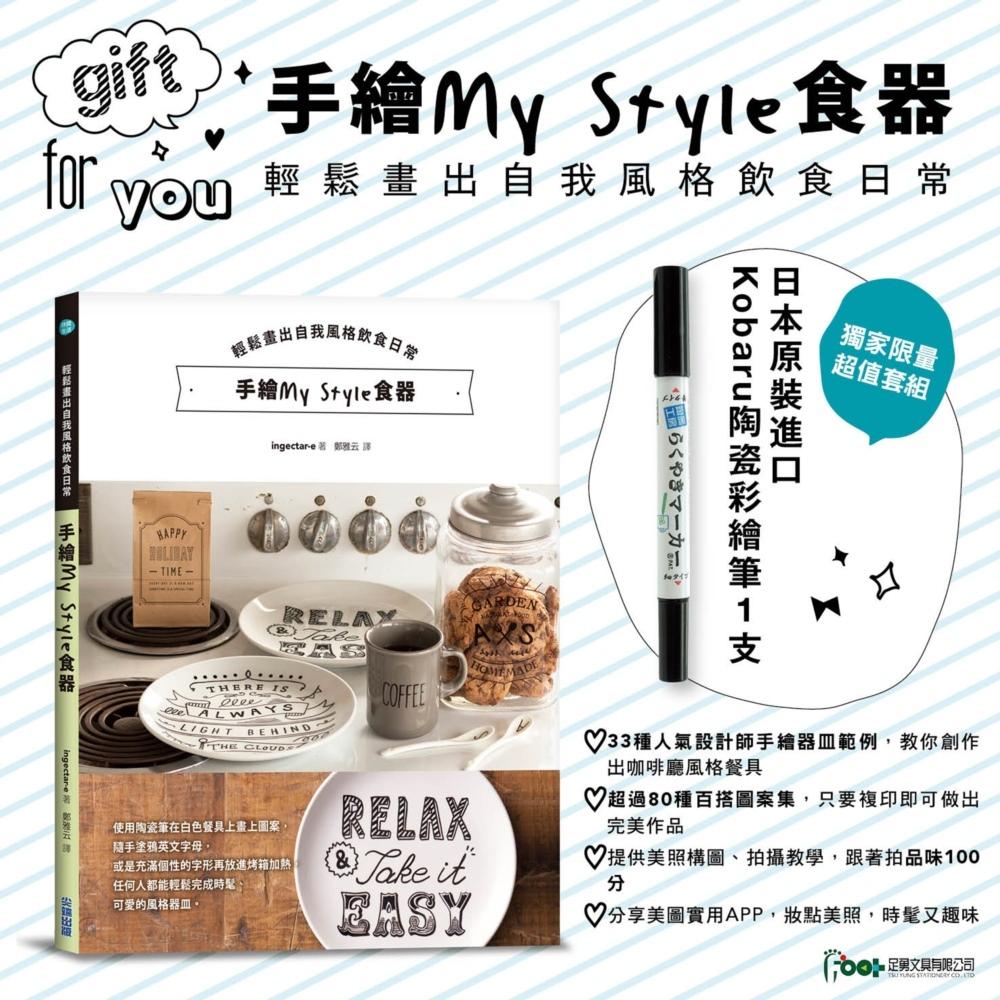 手繪My Style食器:輕鬆畫出自我風格飲食日常【※ 加贈 Kobaru陶瓷彩繪筆】