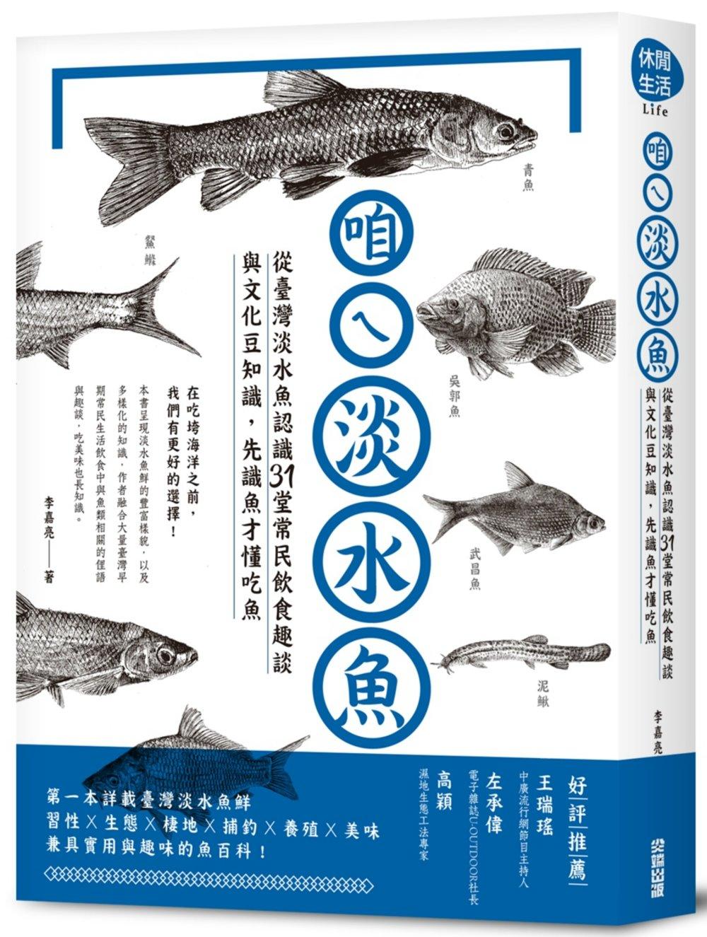 咱ㄟ淡水魚:從臺灣淡水魚認識31堂常民飲食趣談與文化豆知識,先識魚才懂吃魚