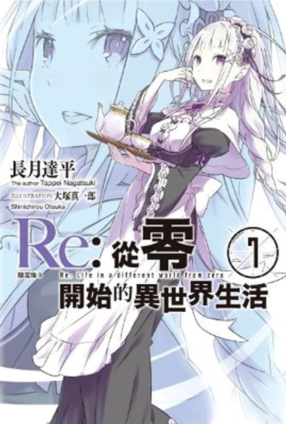 Re:從零開始的異世界生活(07)限定版_B