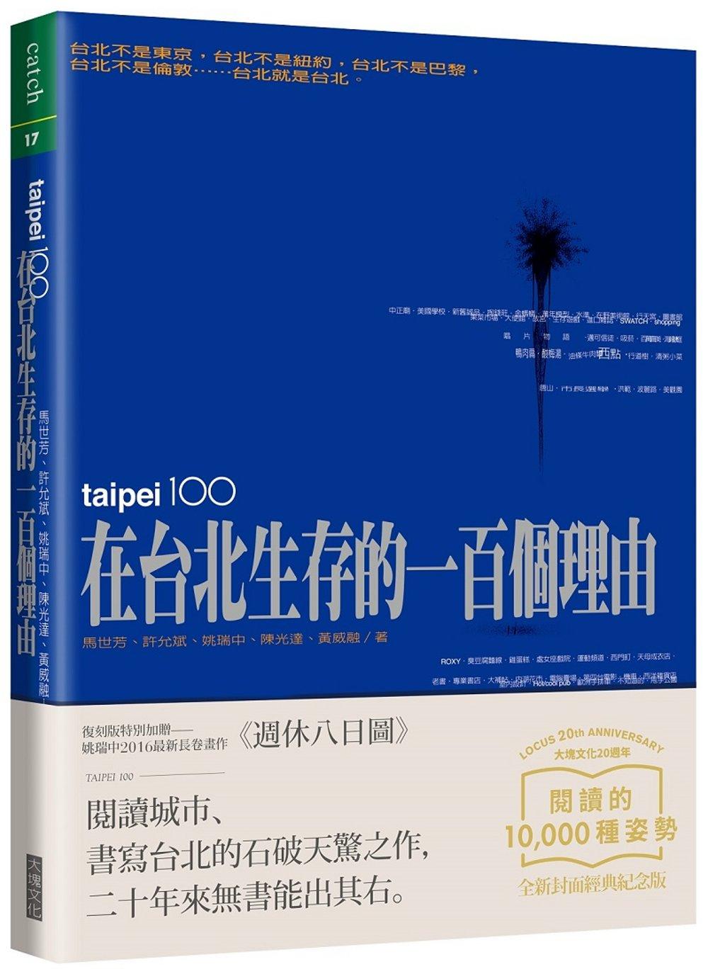在台北生存的一百個理由(大塊20週年經典紀念版)