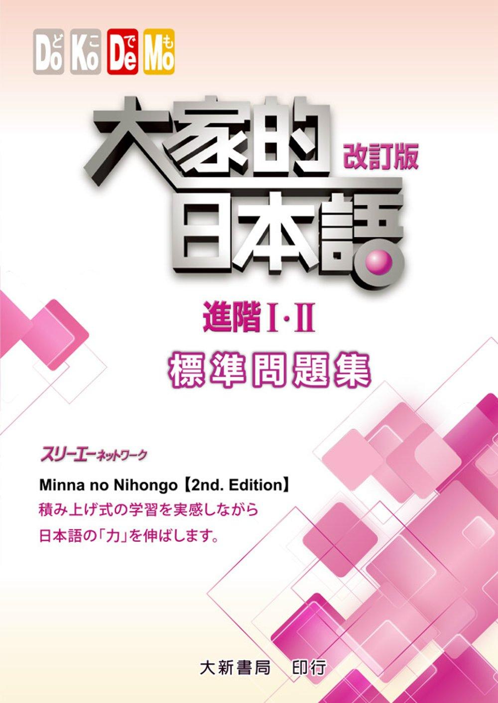 大家 的 日本 語 改訂 版 初級 i