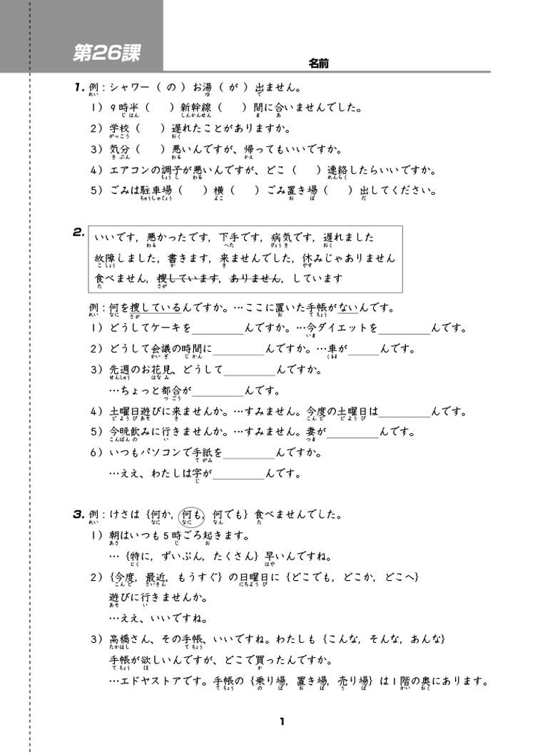 大家 的 日本 語 進 階 1 改訂 版 觡�eB