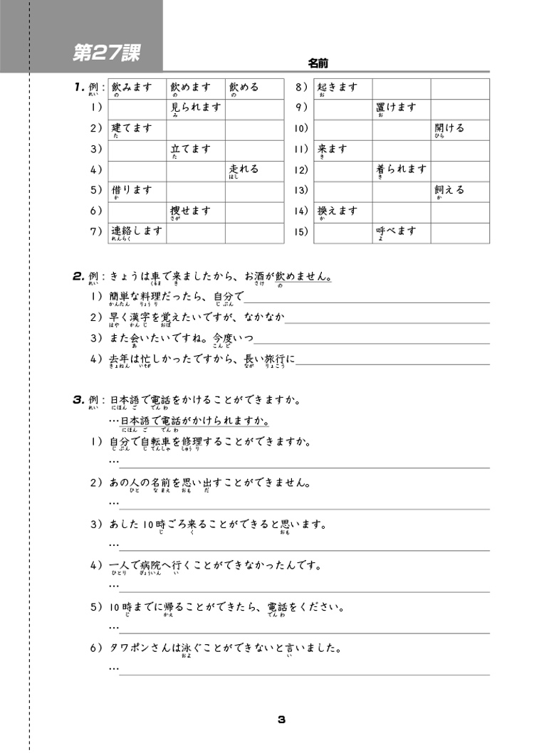 大家 的 日本 語 改訂 版 pdf