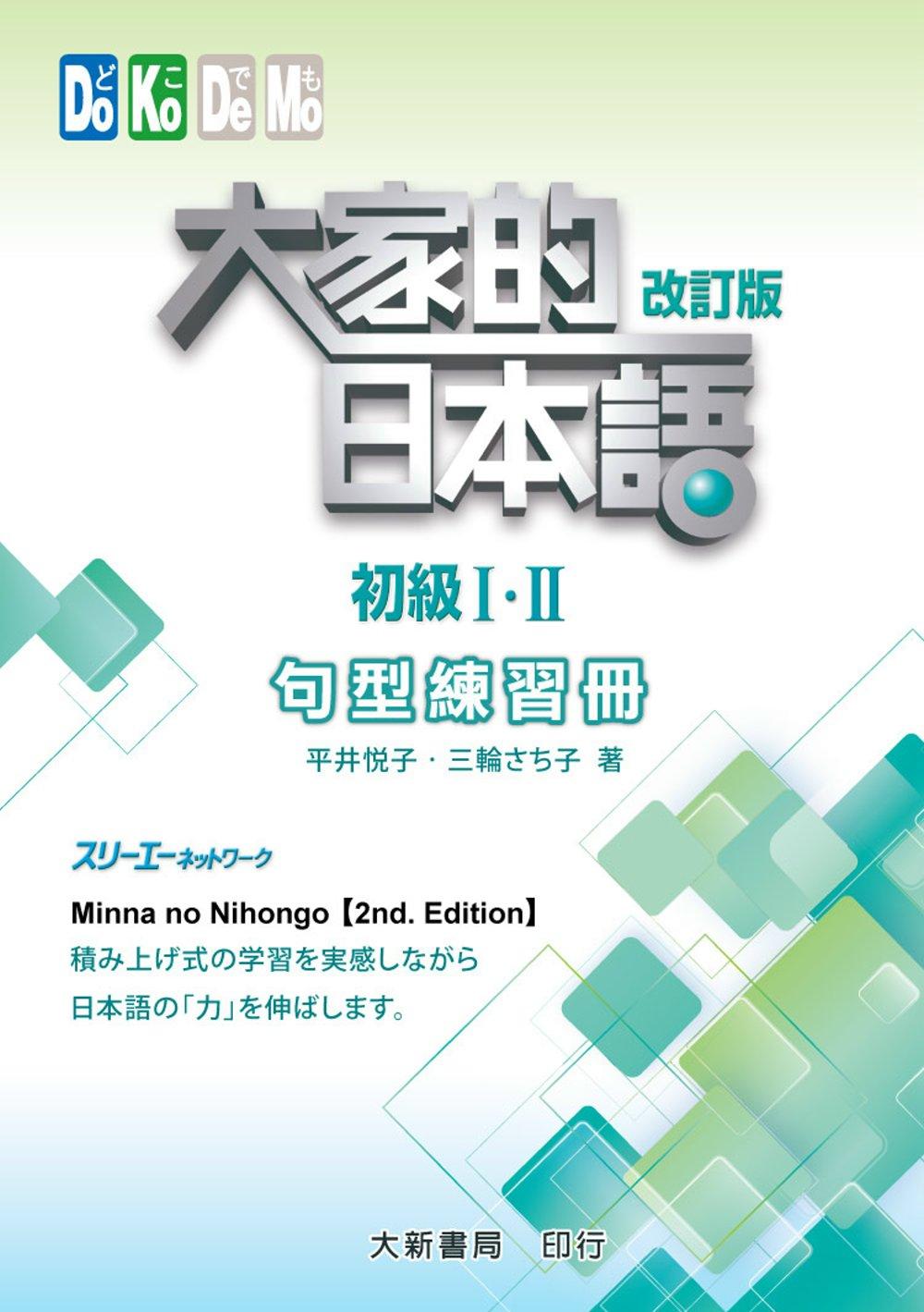大家的日本語初級Ⅰ・Ⅱ 改訂版 句型練習冊