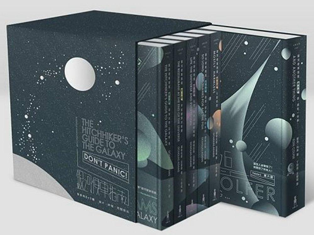 銀河便車指南(盒裝系列套書)