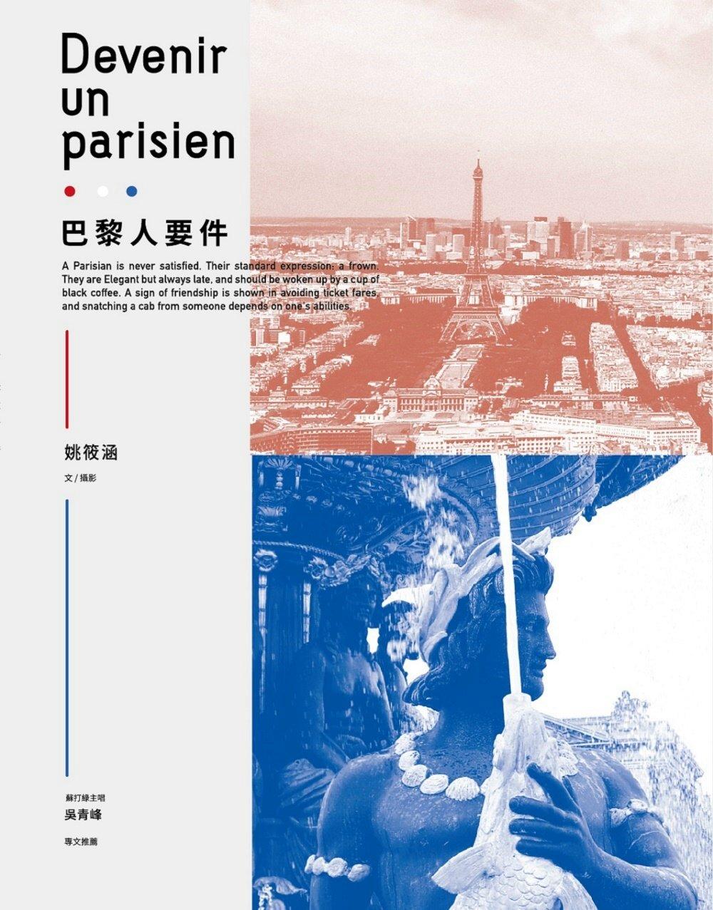 巴黎人要件