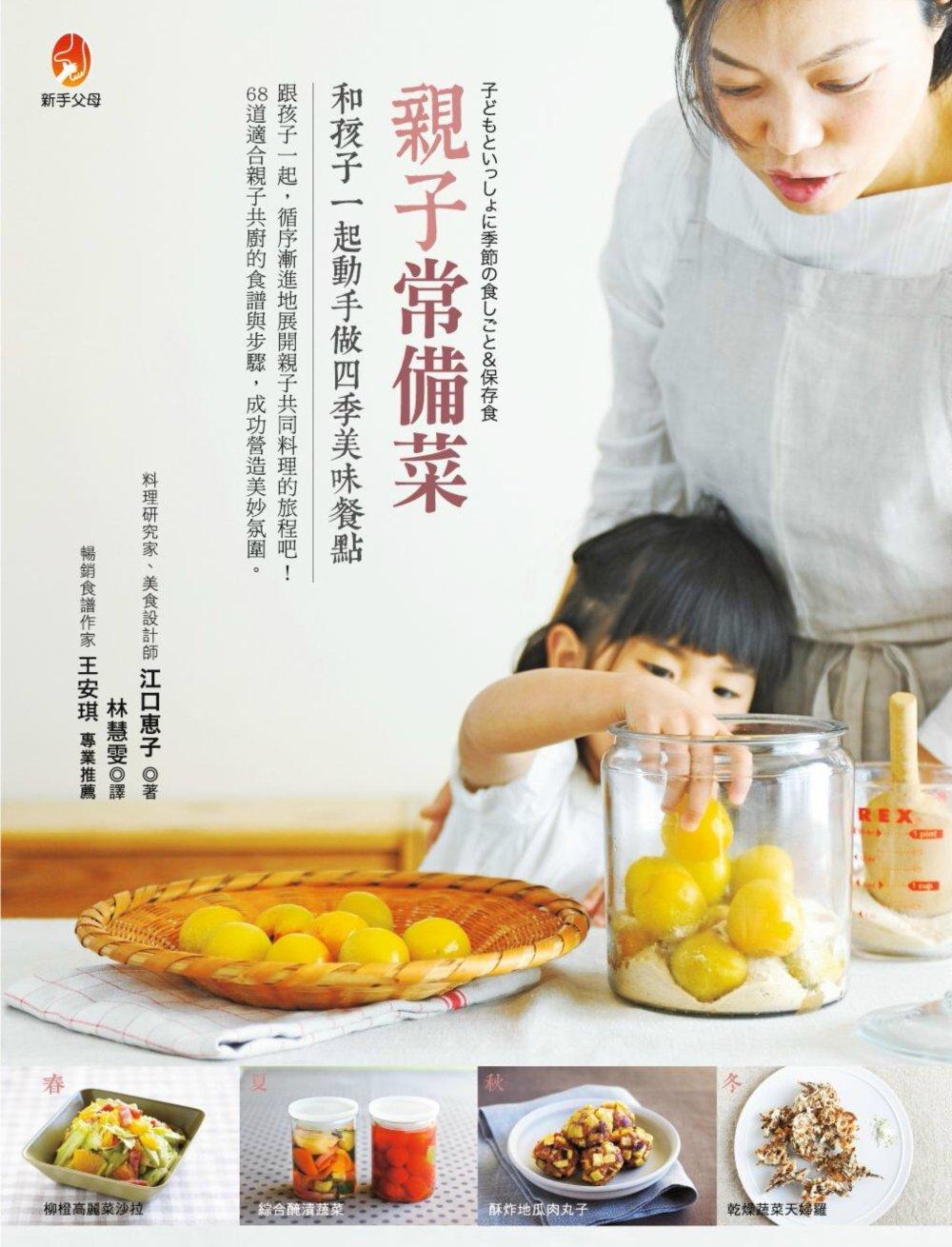 ◤博客來BOOKS◢ 暢銷書榜《推薦》親子常備菜:和孩子一起動手做四季美味餐點