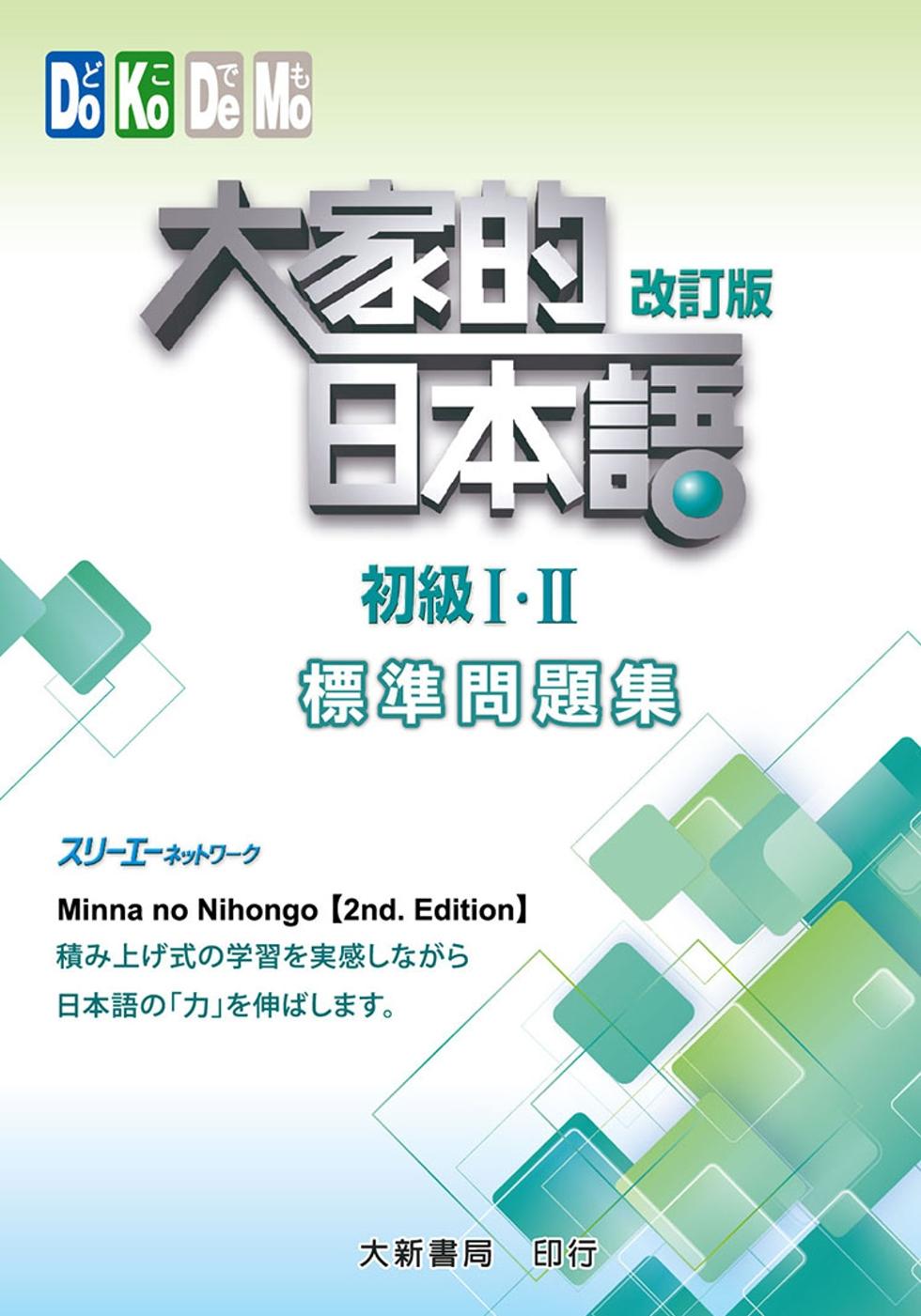 大家的日本語初級Ⅰ・Ⅱ 改訂版 標準問題集