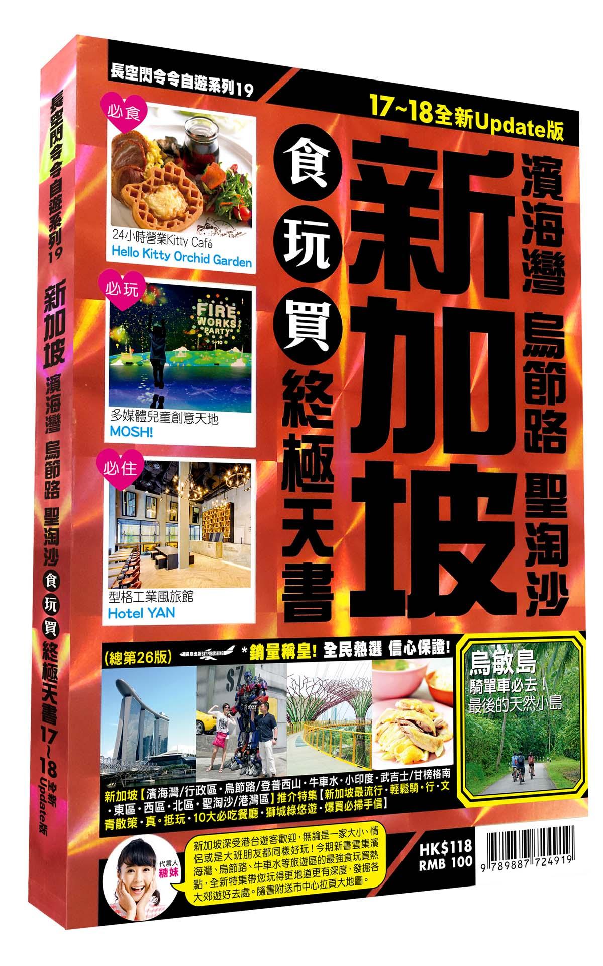 新加坡食玩買終極天書(2017-18年版)