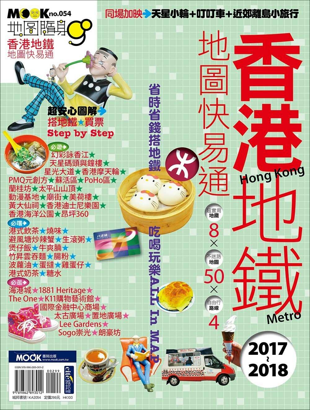 ◤博客來BOOKS◢ 暢銷書榜《推薦》香港地鐵地圖快易通2017-2018