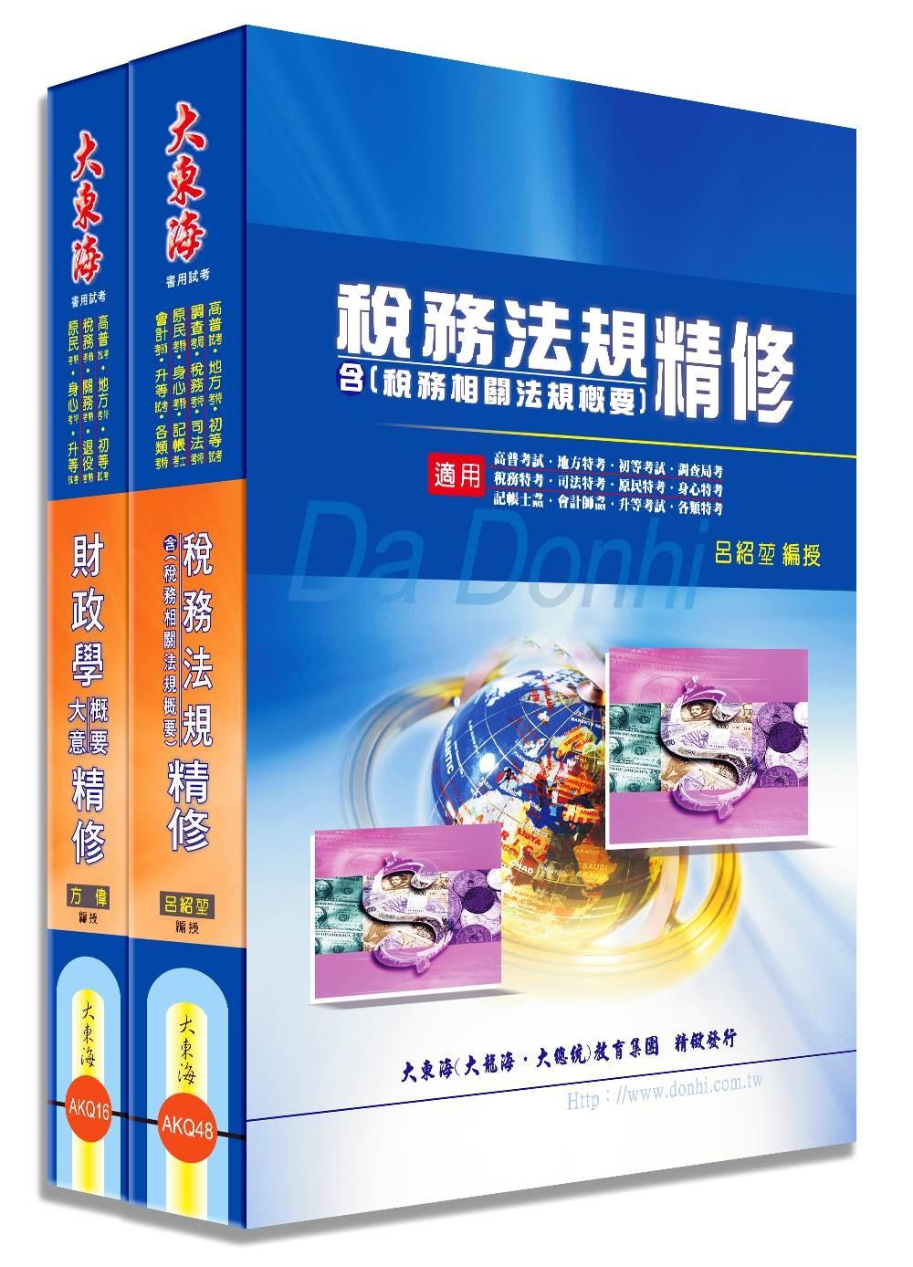 初等/地方/身心五等特考(財稅行政) 專業科目套書
