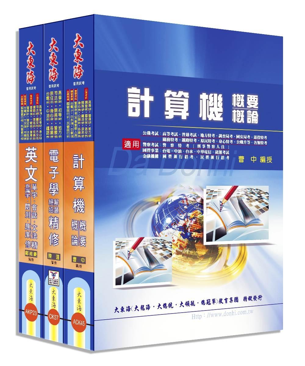 中華電信基層專員(工務第一、第二類) 全科目套書
