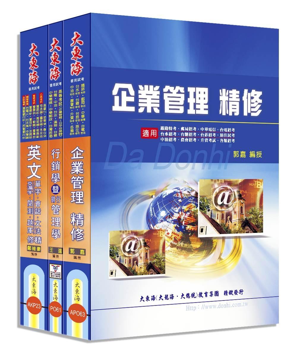 中華電信基層專員(業務第二類) 全科目套書