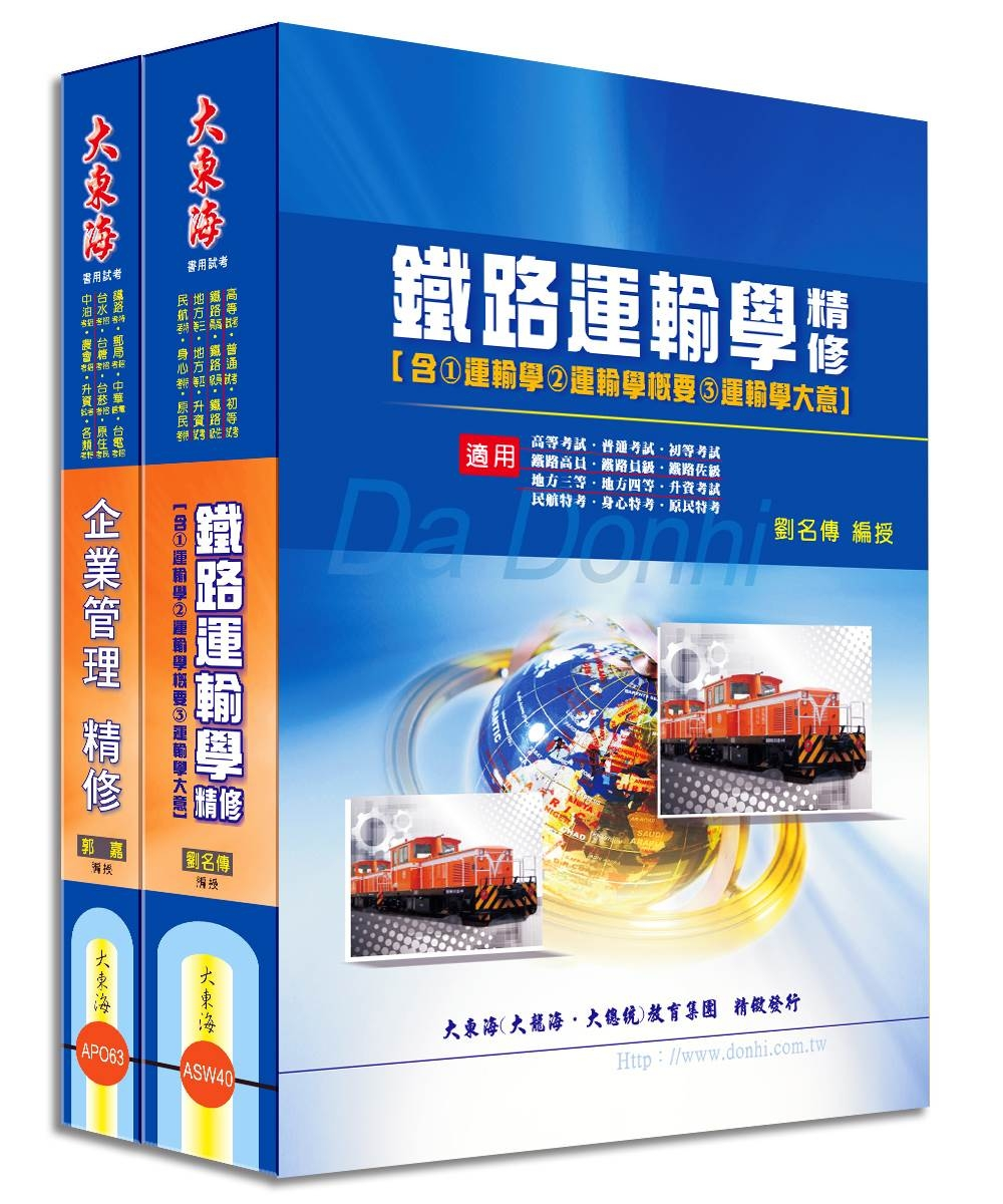 鐵路佐級(運輸營業) 專業科目套書