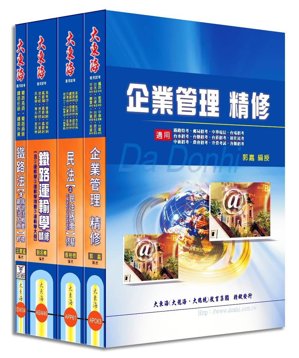 鐵路員級(運輸營業) 專業科目套書