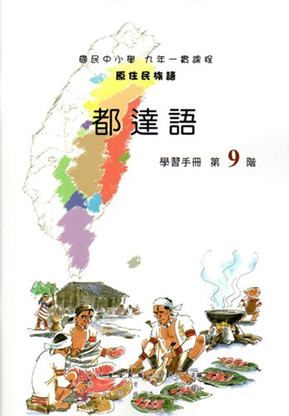 原住民族語都達語第九階學習手冊(附光碟)