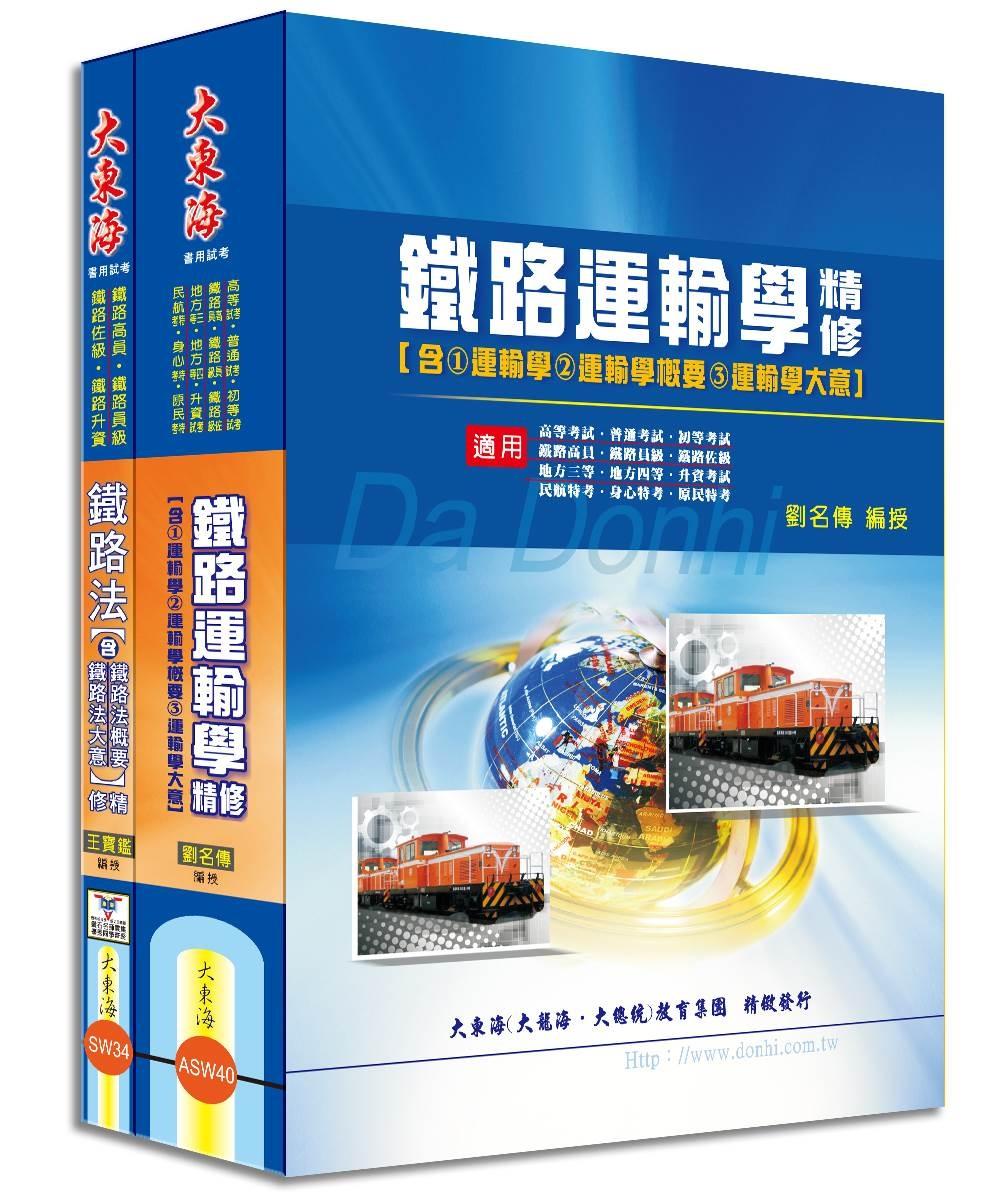 鐵路佐級(場站調車) 專業科目套書