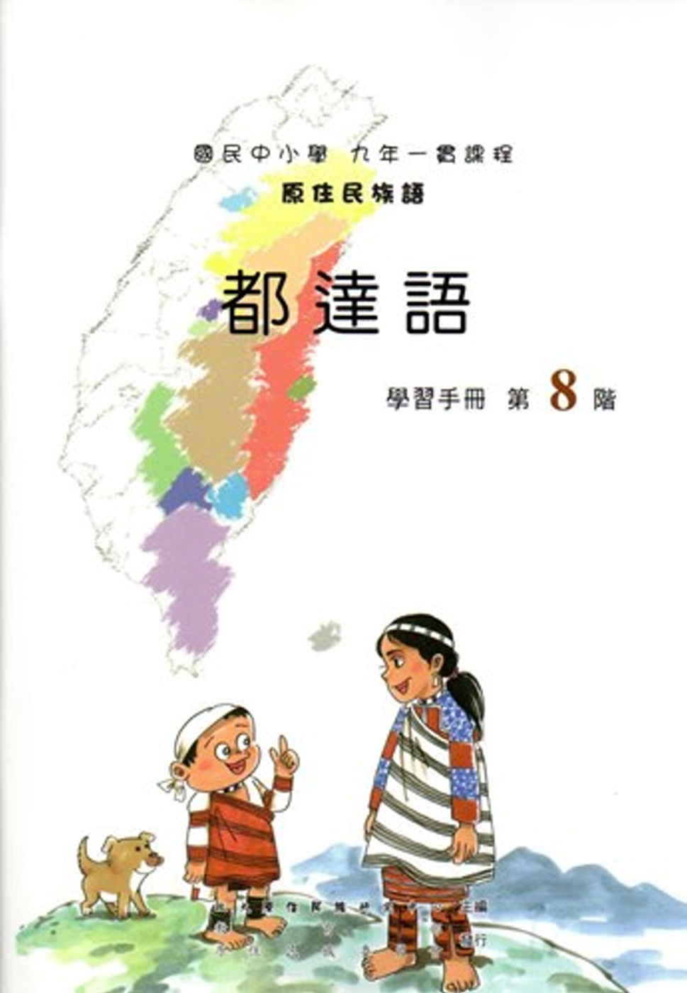 原住民族語都達語第八階學習手冊(附光碟)