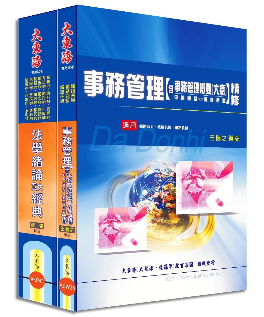鐵路佐級(事務管理) 專業科目套書