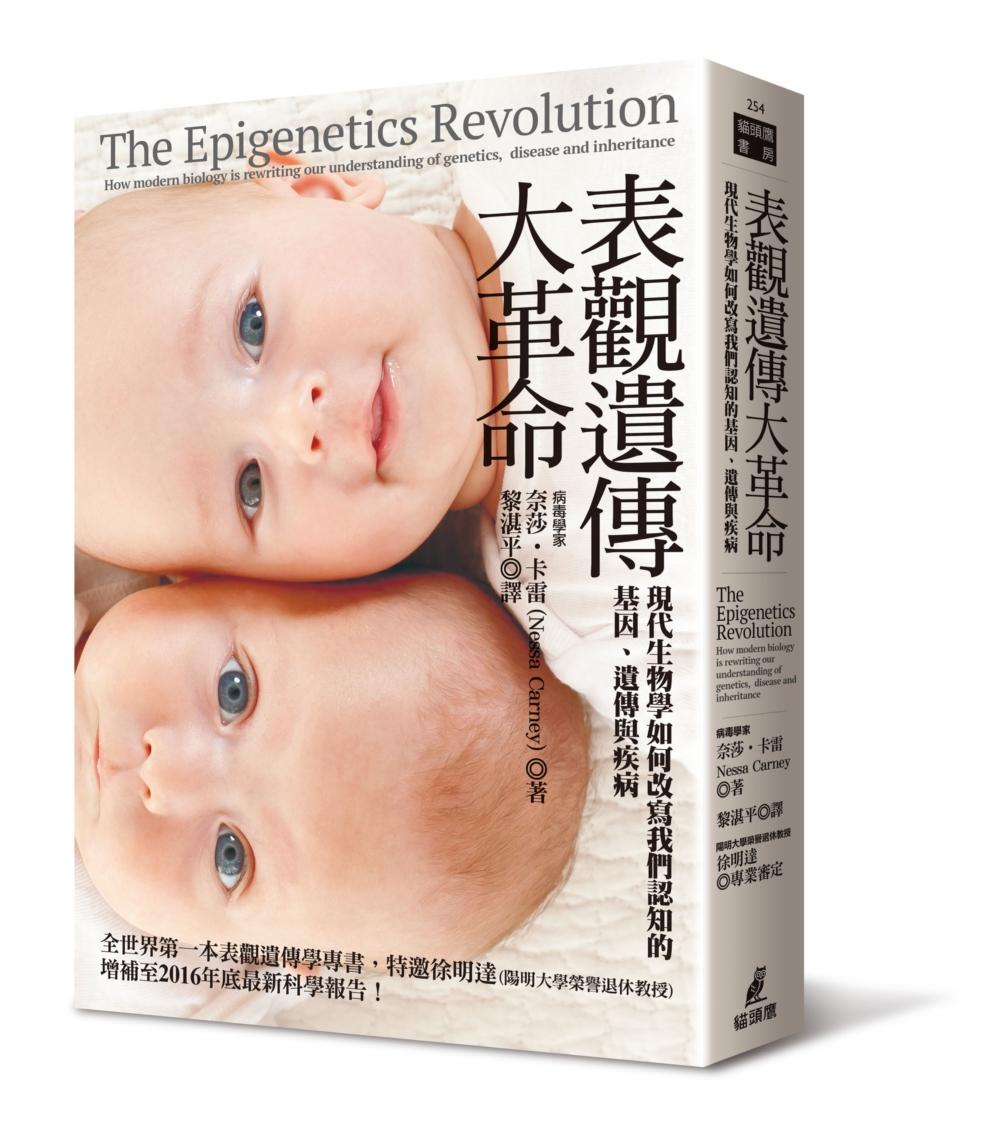 表觀遺傳大革命