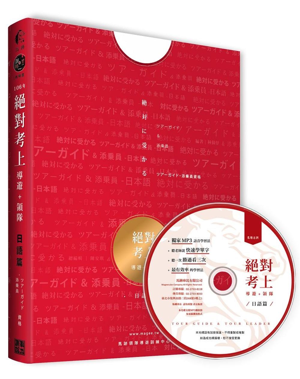 106年度絕對考上導遊+領隊【日語篇】有聲書【筆試+口試+帶團,一本搞定】雙色印刷