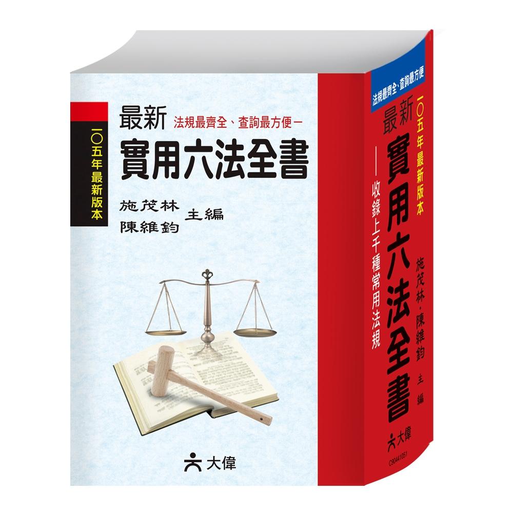 105年最新實用六法全書