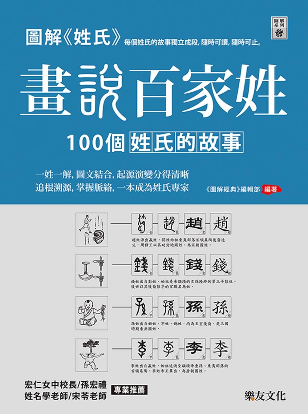 ◤博客來BOOKS◢ 暢銷書榜《推薦》圖解姓氏 畫說百家姓:100個姓氏的故事